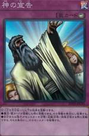 神の宣告 SR [20TH-JPC95]