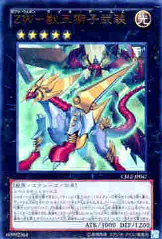 ZW-獣王獅子武装 UR [CBLZ]
