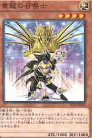 黄龍の召喚士 N [ST14]