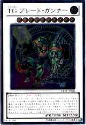TG ブレード・ガンナー UTR [EXVC]