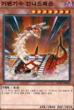 可変機獣 ガンナードラゴン 韓国 N [SD29-KR014]