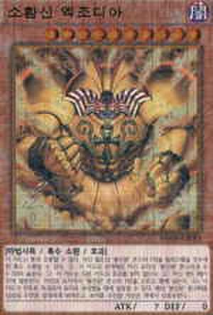 召喚神エクゾディア 韓国 GR [MB01-KR]