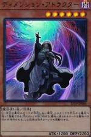 ディメンション・アトラクター UR [EP19-JP066]