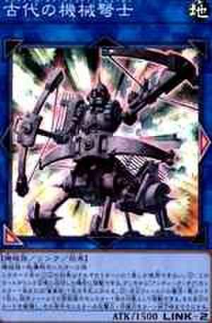 古代の機械弩士 SCR [LVP3-JP016]
