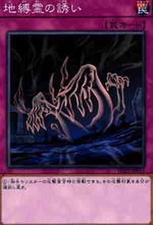 地縛霊の誘い N [DP22-JP011]