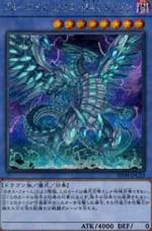 ブルーアイズ・カオス・MAX・ドラゴン 20th-SCR [20TH-JPC23]