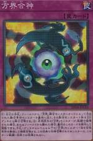 方界合神 SCR [20TH-JPC52]