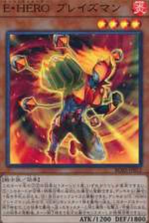 E・HERO ブレイズマン SR [NECH-JP087]