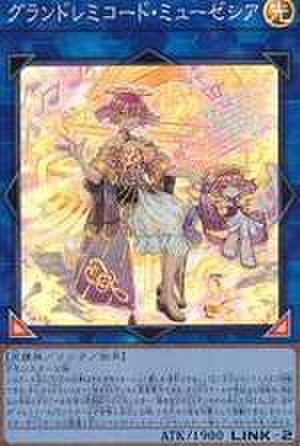 グランドレミコード・ミューゼシア SR [DAMA-JP048]