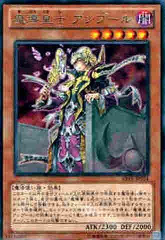 魔導皇士 アンプール  R [ABYR]