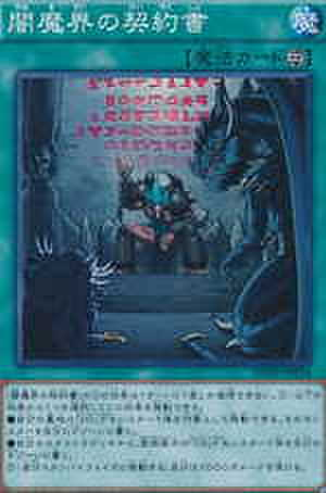 闇魔界の契約書 SR [SD30-JP043]