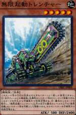 無限起動トレンチャー N [DBIC-JP005]