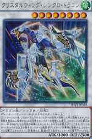クリスタルウィング・シンクロ・ドラゴン UTR [SHVI]