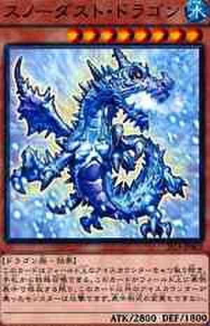 スノーダスト・ドラゴン N [JF13-JPB02]