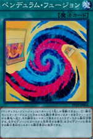 ペンデュラム・フュージョン SCR [PP19-JP004]