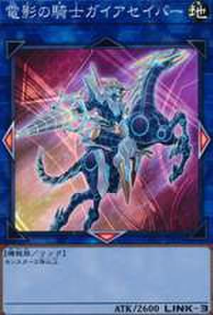 電影の騎士ガイアセイバー SR [COTD-JP051]
