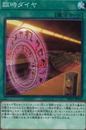 臨時ダイヤ N [DP21-JP044]