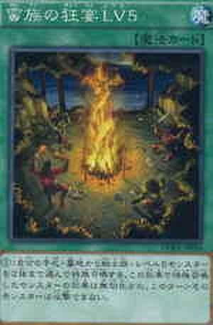 蛮族の狂宴LV5 N [DUEA]