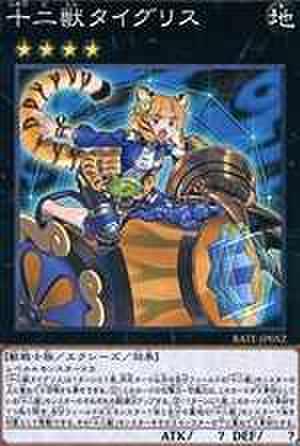 十二獣タイグリス N [RATE-JP052]