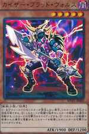 カイザー・ブラッド・ヴォルス KC-UR [MVP1-JP002]
