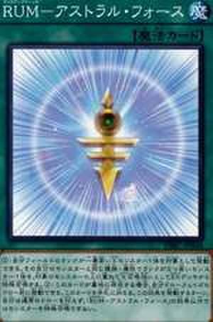 RUM-アストラル・フォース NP [DBIC-JP044]