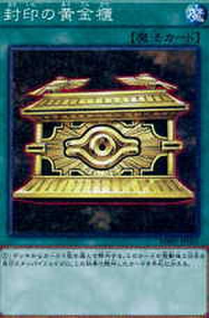 封印の黄金櫃 N [MB01]