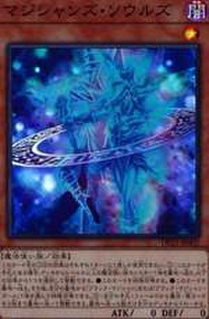 マジシャンズ・ソウルズ SR [DP23-JP002]