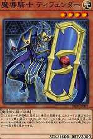 魔導騎士 ディフェンダー N [SR08-JP007]