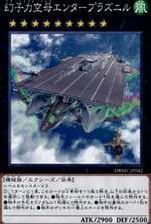 幻子力空母エンタープラズニル NP [DBMF-JP042]
