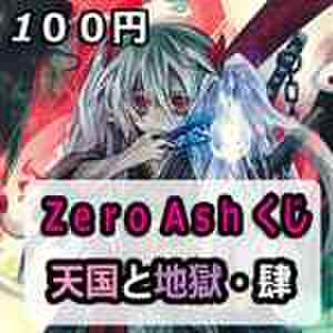 遊戯王「ZeroAsh くじ」1回100円 天国と地獄・肆(1人20パック限定)