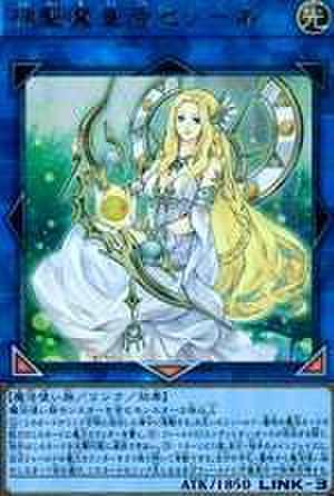 神聖魔皇后セレーネ UR [LVP3-JP036]