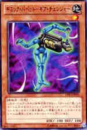 ギミック・パペット-ギア・チェンジャー N [CPZ1]