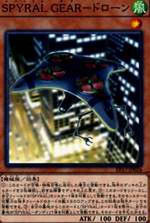 SPYRAL GEAR-ドローン N [EP17-JP026]