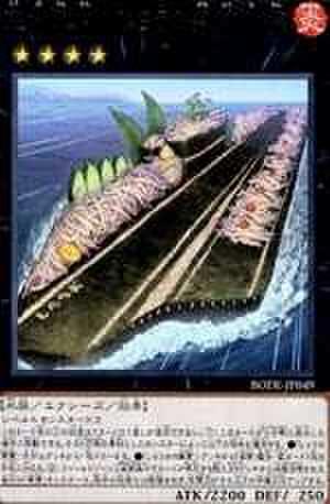 空母軍貫-しらうお型特務艦 R [BODE-JP049]