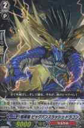喧嘩屋 ビッグバンスラッシュ・ドラゴン RR [BT16]