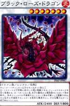 ブラック・ローズ・ドラゴン N [DP21-JP028]