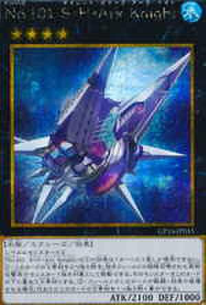 No.101 S・H・Ark Knight GSR [GP16-JP015]