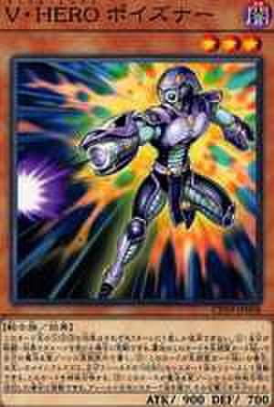 V・HERO ポイズナー N [CP19-JP008]