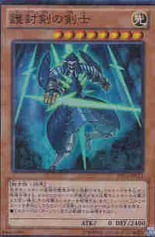 護封剣の剣士 SR [DP14]