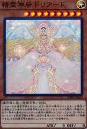 精霊神后 ドリアード SCR [CIBR-JP039]