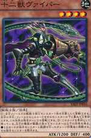 十二獣ヴァイパー N [RATE-JP016]【特価品C】