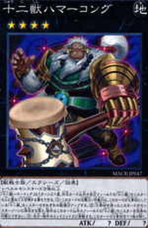 十二獣ハマーコング N [MACR-JP047]