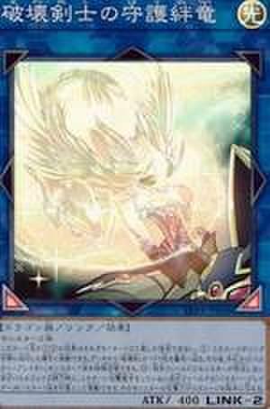 破壊剣士の守護絆竜 SR [LVP3-JP006]