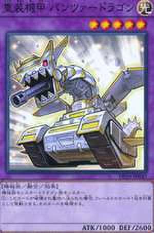 重装機甲 パンツァードラゴン N [DP19-JP047]