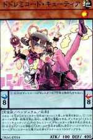 ドドレミコード・キューティア SR [DBAG-JP014]
