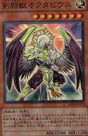 剣闘獣オクタビウス SR  [EXP1]