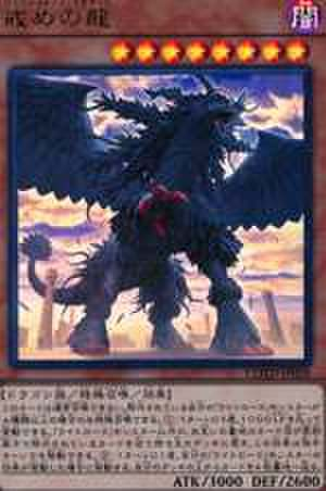 戒めの龍 UR [COTD-JP028]