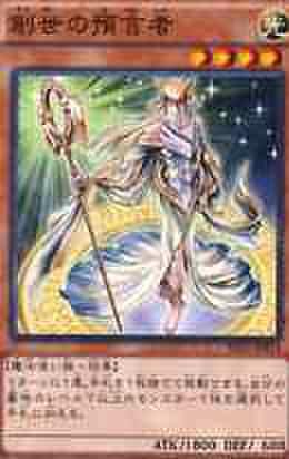 創世の預言者 N [VS15-JPS]