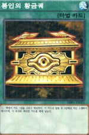 封印の黄金櫃 韓国 N [MB01-KR]