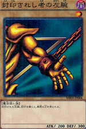 封印されし者の左腕 N [MB01]